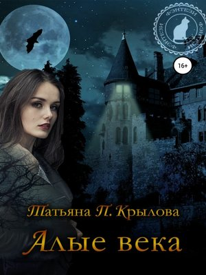 cover image of Алые века