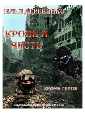 cover image of Кровь героя