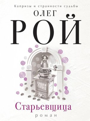 cover image of Старьевщица