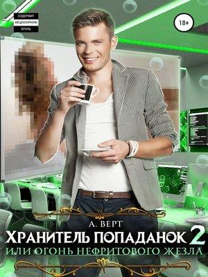 cover image of Хранитель попаданок – 2, или Огонь нефритового жезла