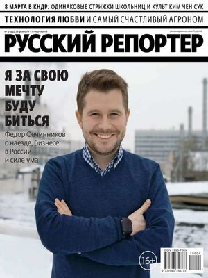 cover image of Русский Репортер 04-2018
