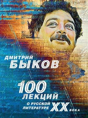 cover image of 100 лекций о русской литературе ХХ века