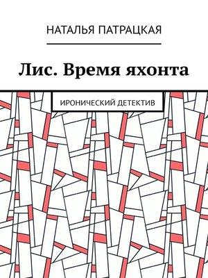 cover image of Лис. Время яхонта. Иронический детектив
