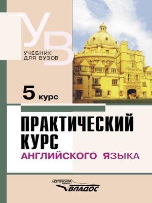 cover image of Практический курс английского языка. 5 курс