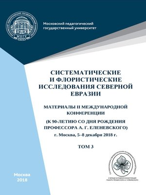 cover image of Систематические и флористические исследования Северной Евразии. Том 3