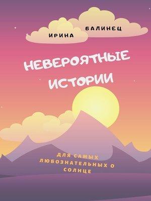 cover image of Для самых любознательных оСолнце