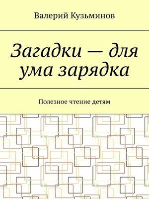 cover image of Загадки – для ума зарядка. Полезное чтение детям