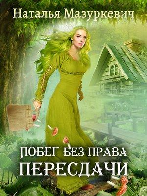 cover image of Побег без права пересдачи