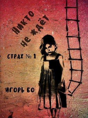 cover image of Никто не ждёт. Страх № 1