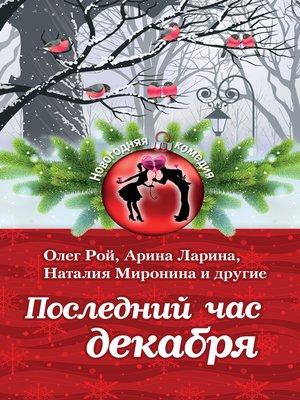 cover image of Последний час декабря (сборник)