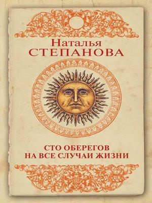 cover image of Сто оберегов на все случаи жизни