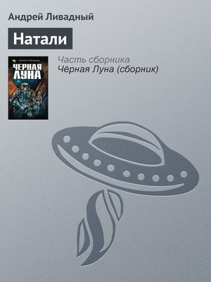 cover image of Натали