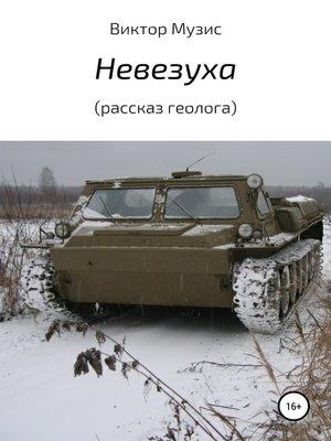 cover image of Невезуха (рассказ геолога)