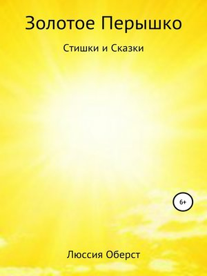 cover image of Золотое Перышко