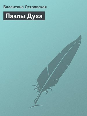 cover image of ПазлыДуха