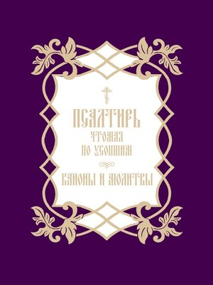 cover image of Псалтирь, чтомая по усопшим. Каноны и молитвы