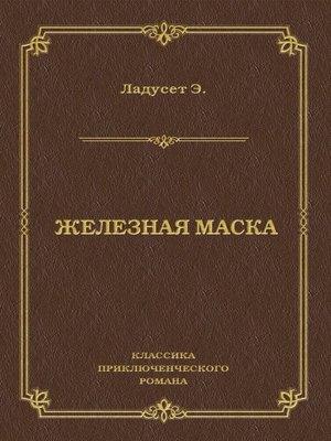 cover image of Железная маска