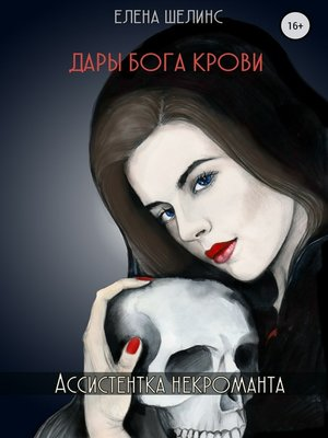 cover image of Дары бога крови. Ассистентка некроманта