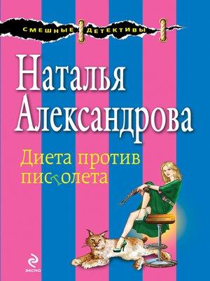 cover image of Диета против пистолета