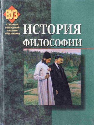 cover image of История философии