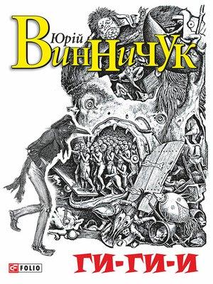 cover image of Ги-ги-и