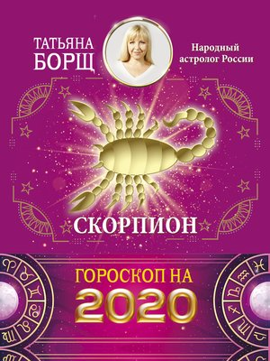 cover image of Скорпион. Гороскоп на 2020 год