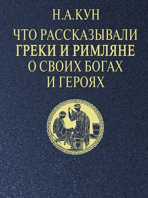 cover image of Что рассказывали греки и римляне о своих богах и героях