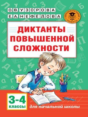 cover image of Диктанты повышенной сложности. 3-4 классы