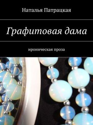 cover image of Виртуальная графиня. Приключения