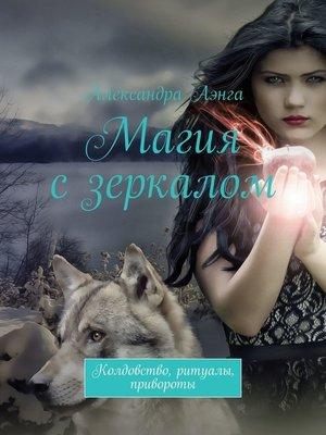 cover image of Магия сзеркалом. Колдовство, ритуалы, привороты