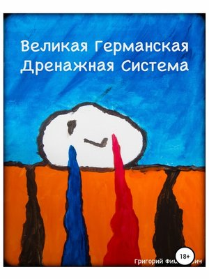 cover image of Великая Германская Дренажная Система