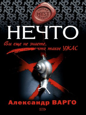 cover image of Нечто