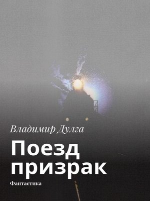 cover image of Поезд-призрак. Фантастика