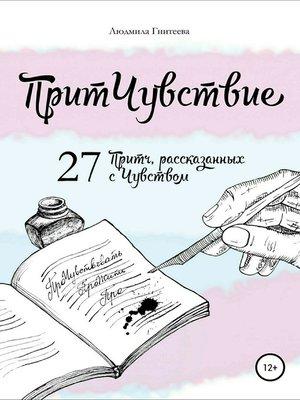 cover image of ПритЧувствие. 27 Притч, рассказанных с Чувством