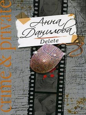 cover image of Delete