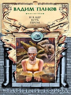 cover image of И в аду есть герои