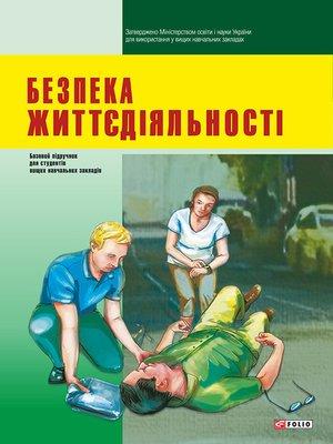 cover image of Безпека життєдіяльності