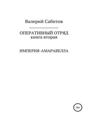 cover image of Оперативный отряд. Книга вторая. Империя-Амаравелла