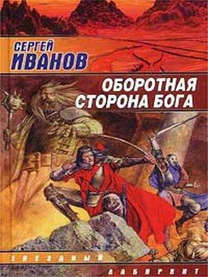 cover image of Оборотная сторона Бога