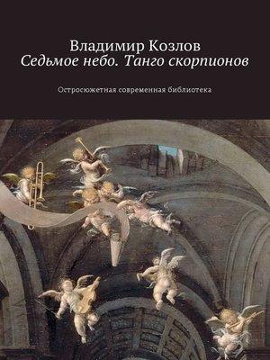 cover image of Седьмое небо. Танго скорпионов. Остросюжетная современная библиотека