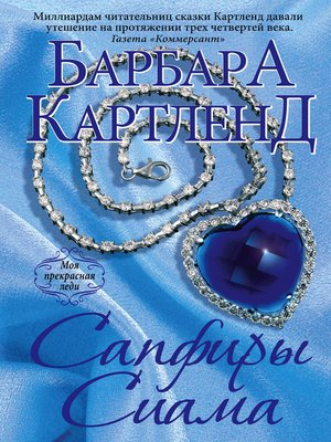 cover image of Сапфиры Сиама