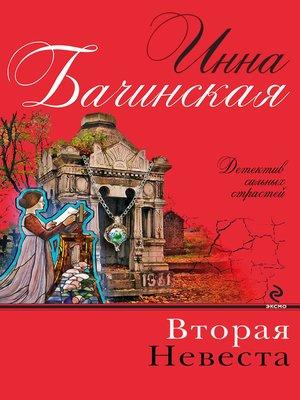 cover image of Вторая невеста