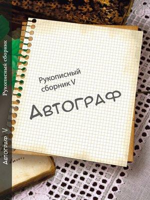 cover image of Автограф № 5. Рукописный сборник