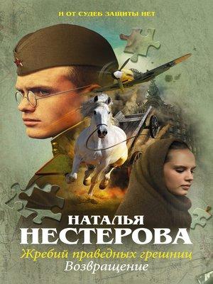 cover image of Жребий праведных грешниц. Возвращение