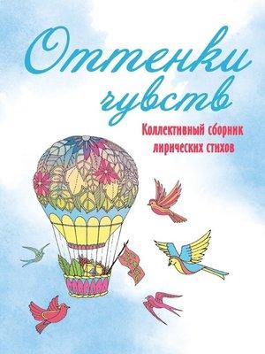 cover image of Оттенки чувств