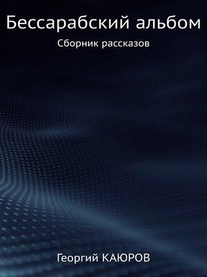 cover image of Бессарабский альбом. Сборник