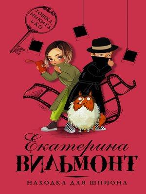 cover image of Находка для шпиона