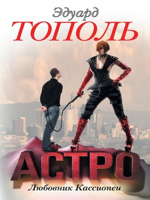 cover image of Астро. Любовник Кассиопеи