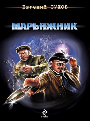 cover image of Марьяжник