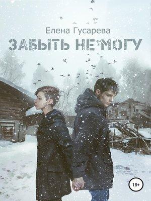 cover image of Забыть не могу